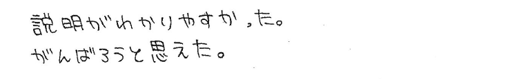 Mちゃん(丸亀市)からの口コミ