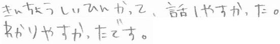 あゆちゃん(亀岡市)からの口コミ