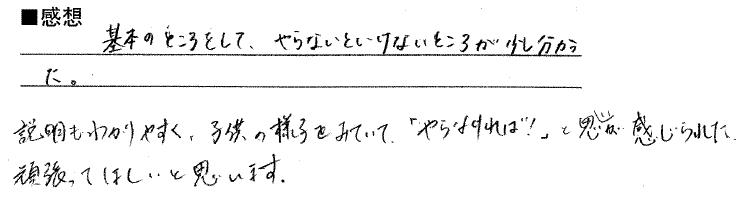 千尋ちゃん(小城市)からの口コミ