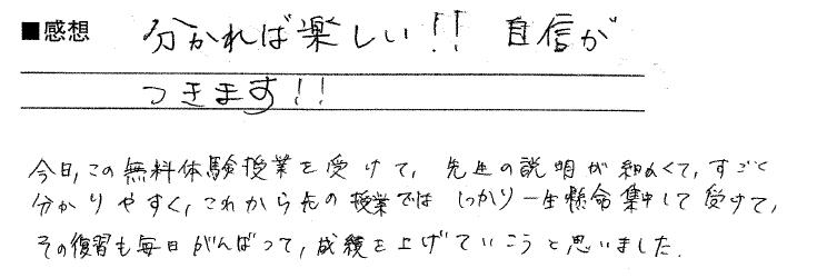 きよちゃん(南島原市)からの口コミ