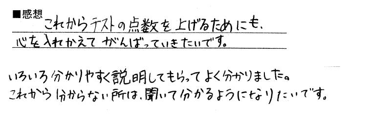 中1 はるかちゃん(諫早市)からの口コミ