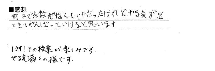 まさまさ(大川市)からの口コミ