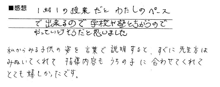 しゅ~ちゃん(筑後市)からの口コミ