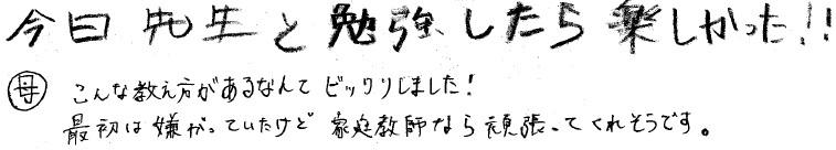 あっちゃん(周南市)からの口コミ