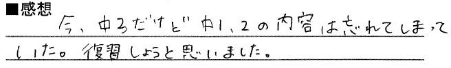 ゆきちゃん(久留米市)からの口コミ