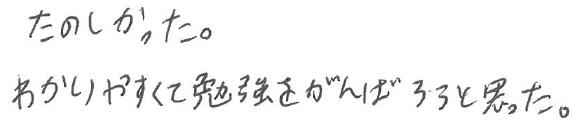S君(亀岡市)からの口コミ