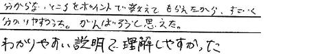 だいご君(飯田市)からの口コミ