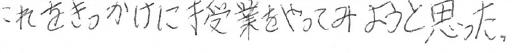 Y君(上田市)からの口コミ