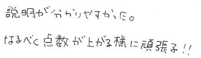 Rちゃん(上田市)からの口コミ