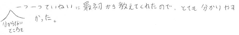 Sちゃん(塩尻市)からの口コミ