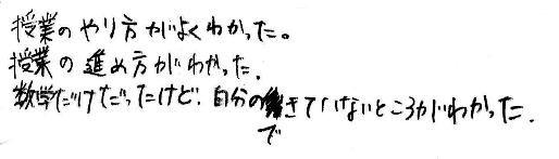 Aちゃん(勝田郡勝央町)からの口コミ