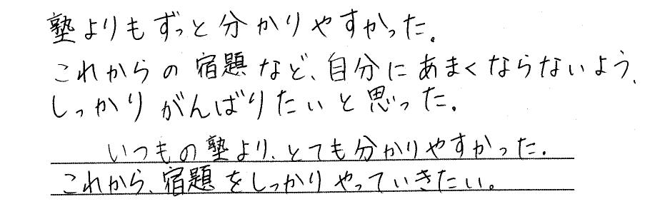 しーちゃん(光市)からの口コミ