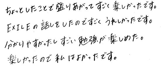 ななちゃん(岩国市)からの口コミ