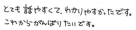 Aちゃん(丸亀市)からの口コミ