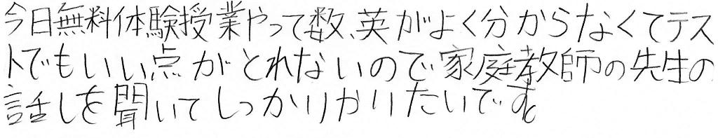 R君(駒ヶ根市)からの口コミ