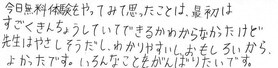Rちゃん(駒ヶ根市)からの口コミ