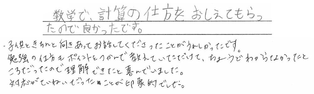 ほりりん君(三島市)からの口コミ