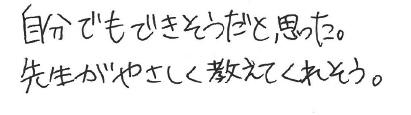Mちゃん(倉吉市)からの口コミ