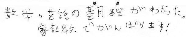 Yちゃん(上田市)からの口コミ