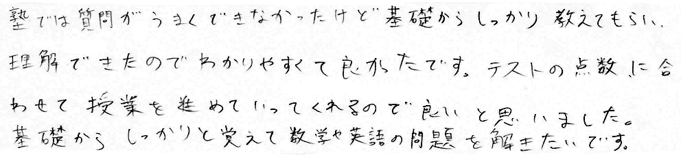 Aちゃん(上田市)からの口コミ