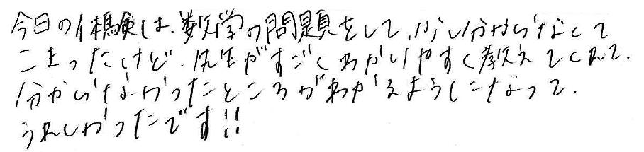 Kちゃん(上越市)からの口コミ