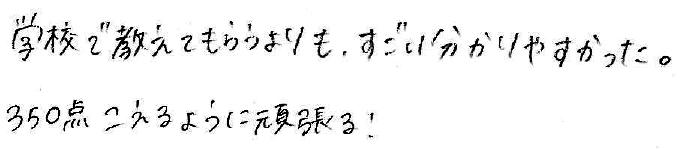 Hちゃん(七尾市)からの口コミ