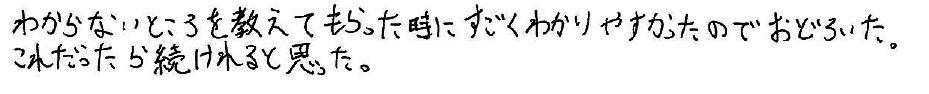 かいと君(伊予郡松前町)からの口コミ