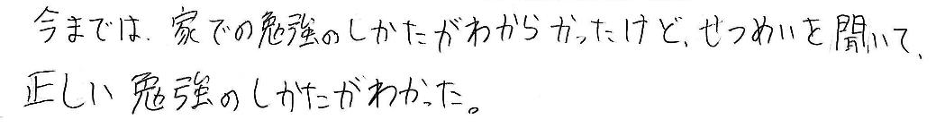 S君(瀬戸内市)からの口コミ