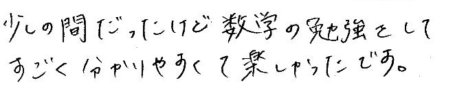ゆうちゃん(筑紫野市)からの口コミ