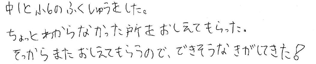 J君(上越市)からの口コミ