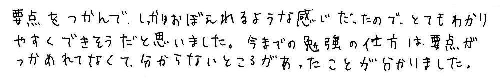 Mちゃん(美作市)からの口コミ