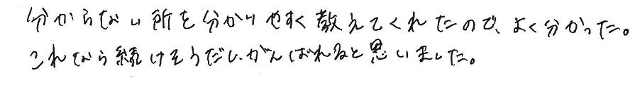 Aちゃん(雲南市)からの口コミ