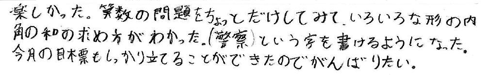 R君(吉田郡永平寺町)からの口コミ