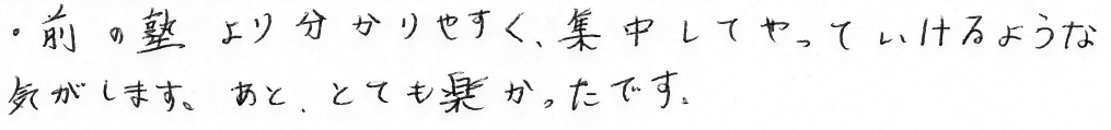 Aちゃん(安曇野市)からの口コミ