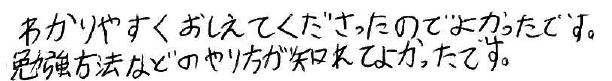 K君(亀岡市)からの口コミ