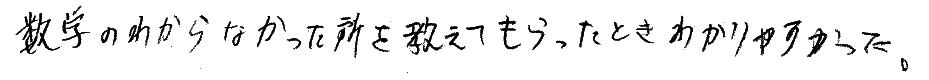 しょうた君(大川市)からの口コミ