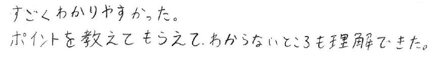 シオリちゃん(日進市)からの口コミ