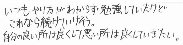 S君(貝塚市)からの口コミ