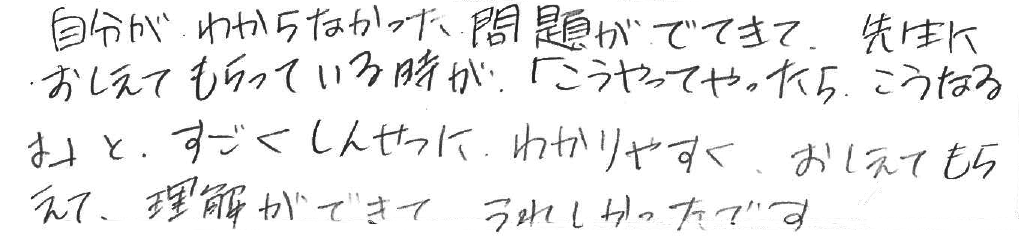 Hちゃん(亀山市)からの口コミ
