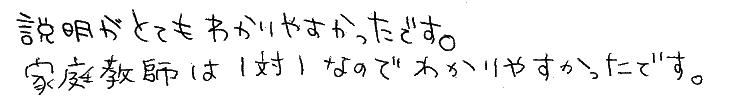はるちゃん(田川郡福智町)からの口コミ