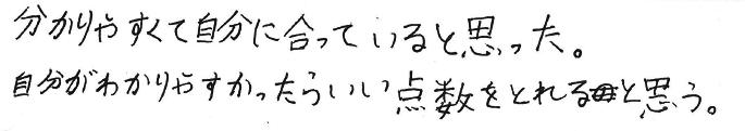 R君(瀬戸内市)からの口コミ
