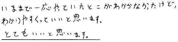 ゆいなちゃん(焼津市)からの口コミ
