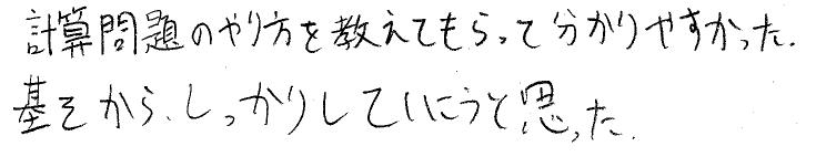 あきら君(飯塚市)からの口コミ