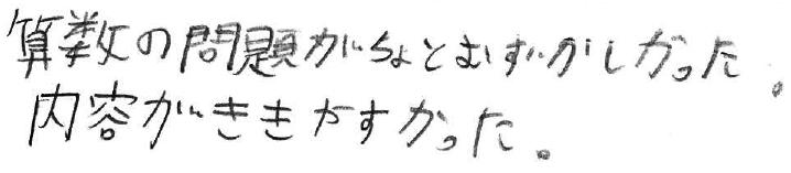 武ダッキー君(日進市)からの口コミ