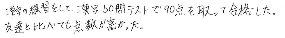 Mちゃん(羽咋市)からの口コミ