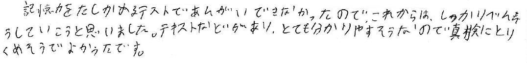 D君(吉田郡永平寺町)からの口コミ