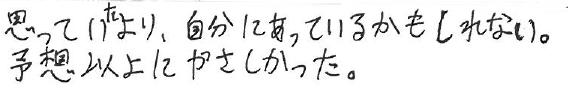 R君(八幡浜市)からの口コミ