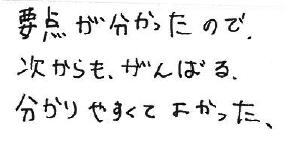 りなちゃん(観音寺市)からの口コミ