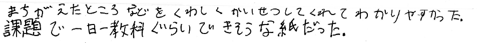 S君(岩美郡岩美町)からの口コミ