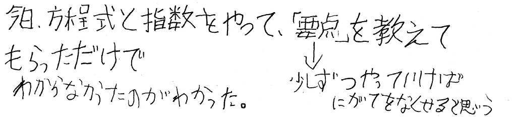 H君(庄原市)からの口コミ
